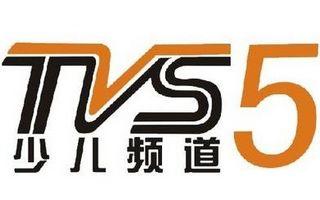 广东少儿频道tvs5