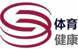 深圳体育健康频道