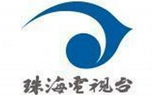 珠海电视台第二频道