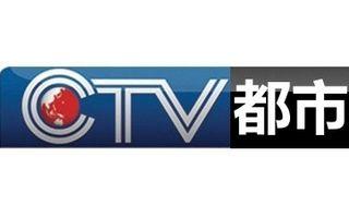 重庆电视台都市频道