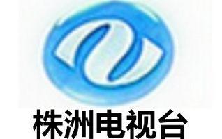 株洲新闻综合频道