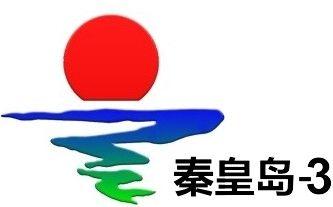 秦皇岛电视台3套