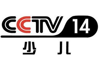 中央电视台CCTV14少儿频道