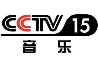 中央电视台cctv15音乐频道