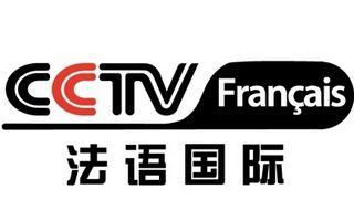 CCTV法语频道