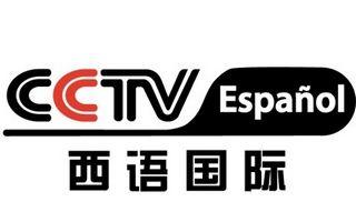 CCTV西语频道