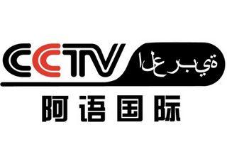CCTV阿语频道