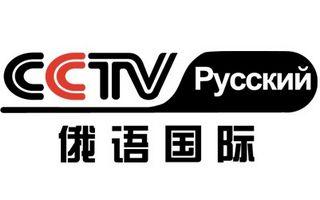 CCTV俄语频道
