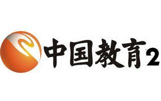 中国教育电视台二套