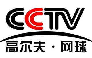CCTV高尔夫网球频道