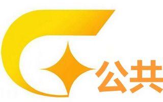 广西公共频道