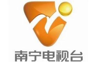 南宁电视台公共频道