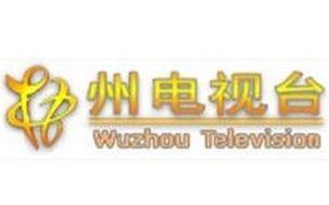 梧州电视台新闻综合频道