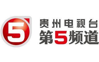 贵州电视台第五频道,贵州法制频道