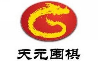 贵州电视台天元围棋频道