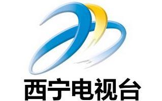 西宁新闻综合频道