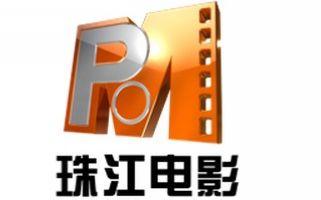 珠江电影频道