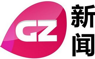 广州新闻频道