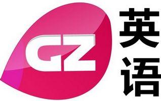 广州生活频道