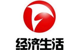 安徽经济生活频道直播【高清】