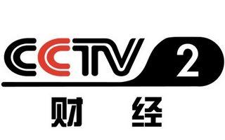 中央2台财经频道