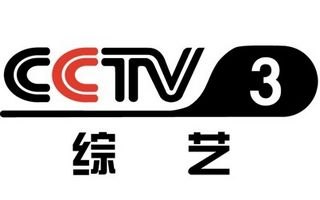 中央电视台3套