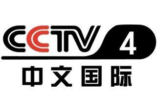 中央电视台4套