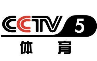 中央电视台5套