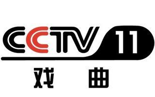 CCTV11戏曲频道